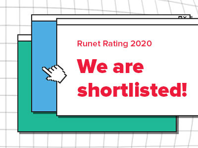 Runet Rating 2020: We've been shortlisted!